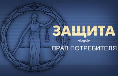 Защита прав потребителей (покупателей) в Москве официальный сайт. РОО защита прав потребителей горячая линия. Общество защиты прав потребителей