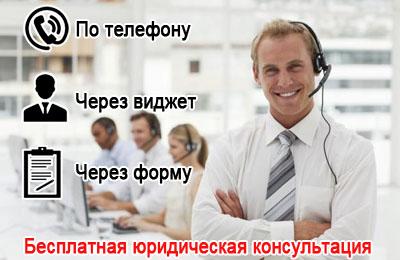 консультация юриста по телефону бесплатно круглосуточно