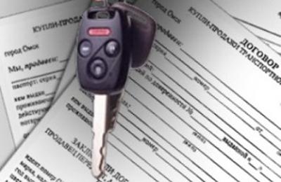 Договор купли-продажи автомобиля 2017