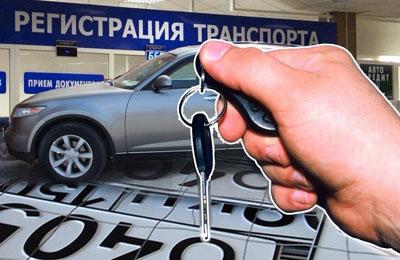 Документы для автомобиля для постановки на учет список