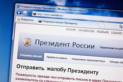 Как написать жалобу Президенту РФ (образец)?