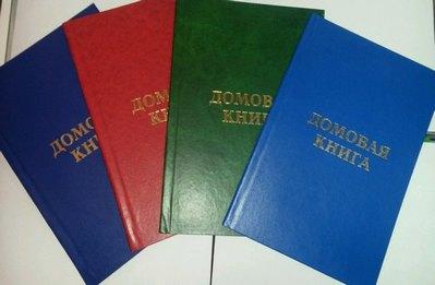 Разбираемся как восстановить домовую книгу и записи в ней