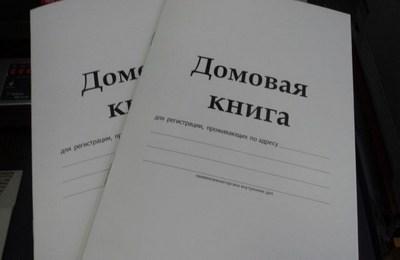 документы для домовой книги