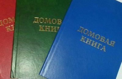 домовая книга