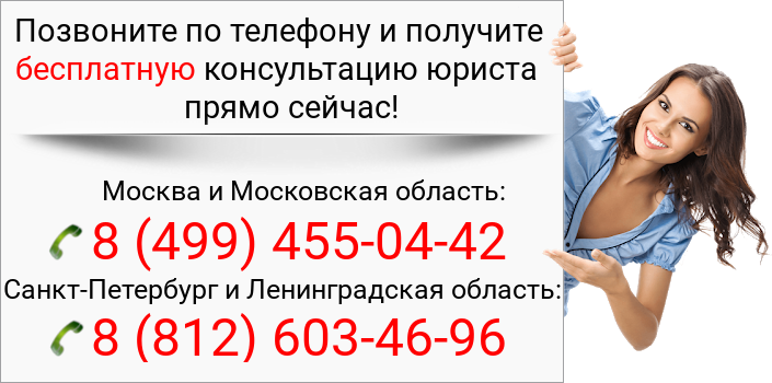 Бесплатная юридическая помощь - мы ответим в течение 5 минут