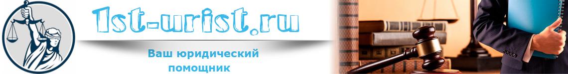 1st-urist.ru