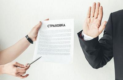 Как вернуть страховку по кредиту банка, в каком случае применяется, законна ли она вообще