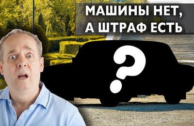 Машину продал, а штрафы приходят от нового собственника, что делать - инструкция
