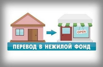 Как перевести жилое здание в нежилое: условия и особенности процедуры, нужно ли согласие владельцев